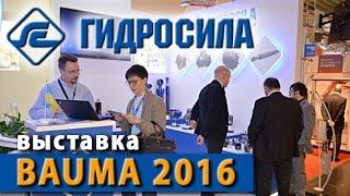Гидросила на BAUMA 2016(Специалисты группы предприятий «Гидросила» приняли участие в крупнейшей мировой выставке строительной..., 2016-05-11T12:24:33.000Z)