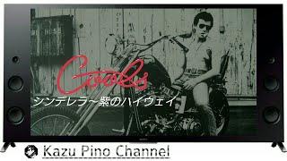 1970年代後半 クールス/舘ひろし 懐かし映像 チャンネル登録 ヨ・ロ・シ...