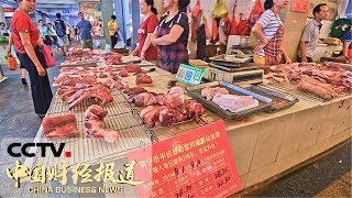 [中国财经报道] 商务部:上周猪肉批发价格上涨8.9% 每公斤34.59元 | CCTV财经