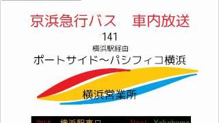 京浜急行バス 141系統 ポートサイド~パシフィコ横浜線 車内放送