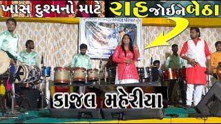 Kajal Meheriya Full Mojj Visnagar Live Program