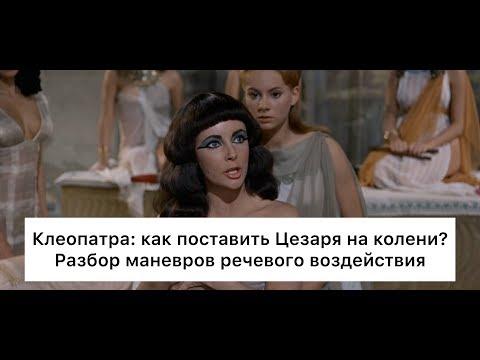 Клеопатра: как поставить Цезаря на колени?