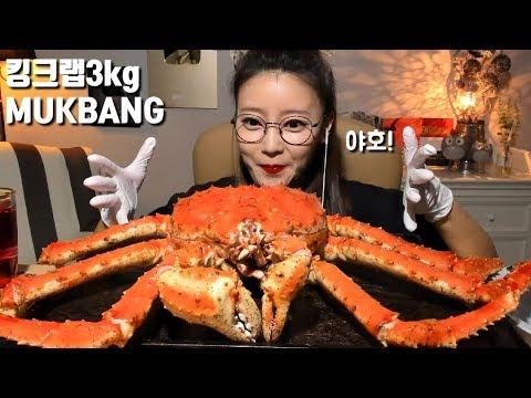[ENG SUB]킹크랩3kg 먹방 MUKBANG Kingcrab Con Cua ملك السلطعونات タラバガニ 帝王蟹 Korean Seafood Eatingshow