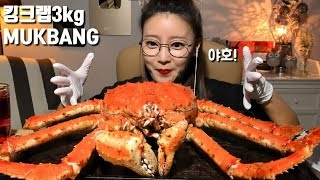[ENG SUB]킹크랩3kg 먹방 MUKBANG king crab con cua ملك السلطعونات タラバガニ 帝王蟹 korean seafood eatingshow