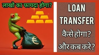 How to Transfer Loans from One Bank to Another bank, Eligibility, Document | Home Loan Transfer