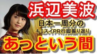 """関連動画 WORLD NEWS - 浜辺美波、まるで本物の""""シンデレラ""""主演「君の..."""