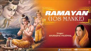 ramayan 108 manke by anuradha paudwal i full audio song juke box