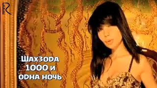 Shahzoda - 1000 и одна ночь (Official music video)