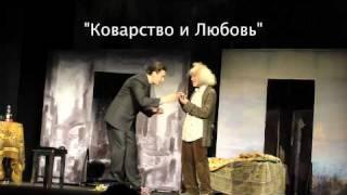 """""""Коварство и Любовь"""" постановка Нины Чусовой 2010"""
