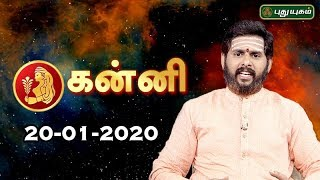 Rasi Palan   Kanni   கன்னி ராசி நேயர்களே! இன்று உங்களுக்கு…   Virgo daily horoscope   20/01/2020