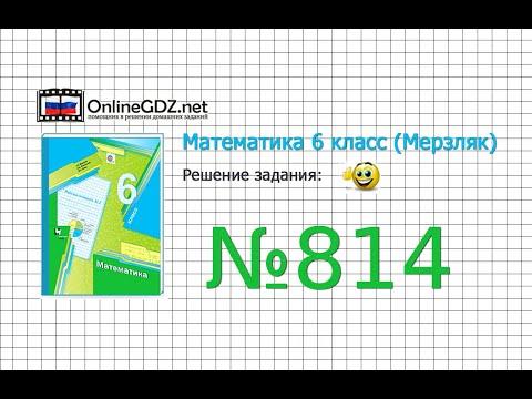 Задание №814 - Математика 6 класс (Мерзляк А.Г., Полонский В.Б., Якир М.С.)