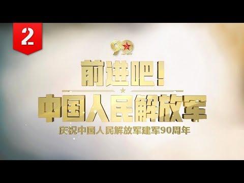 《前进吧!中国人民解放军-庆祝中国人民解放军建军90周年》 20170730 2   CCTV