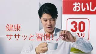 【CM】ハウス食品 L-137
