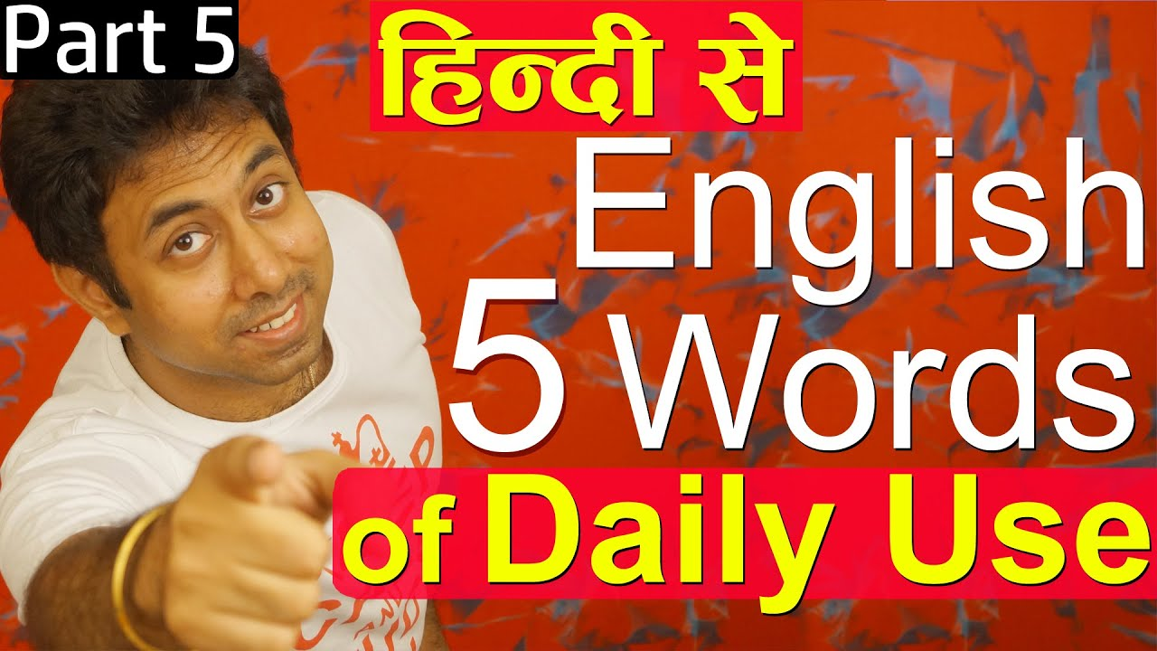 Daily Use के 5 English Words सीखें | Learn 5 English Words of Daily Use  through Hindi with Awal