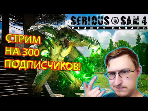 "Stream to 300 subscribers! We begin to pass ""Serious Sam 4"""