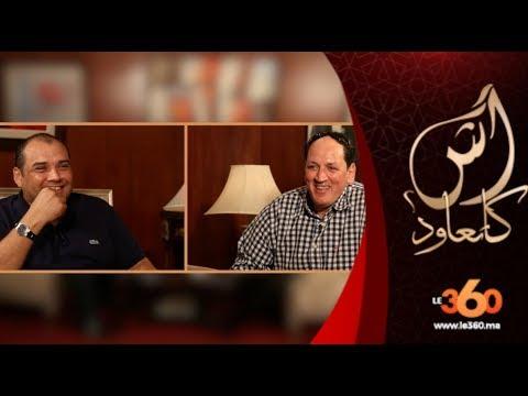 Le360.ma • آش كاتعود فهيد: غيابي من التلفزة مفتعل.. والجمهور باغي دور