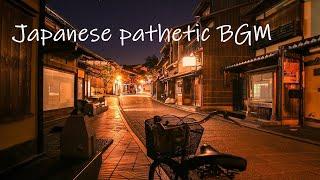 【Japanese pathetic BGM】Healing,Deep Sleeping,relax,piano,ヒーリング,睡眠用,勉強用、作業用,ピアノ
