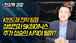 K반도체 전략 발표! 삼성전자, SK하이닉스 주가 상승의 시작이 될까? | 한상혁 과장