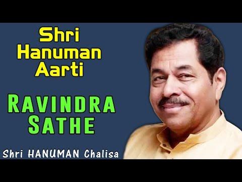 Shri Hanuman Aarti| Ravindra Sathe ( Album: Shri Hanuman Chalisa)
