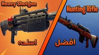 top 5 weapons at fortnait for me ☠🔫 | Fortnite