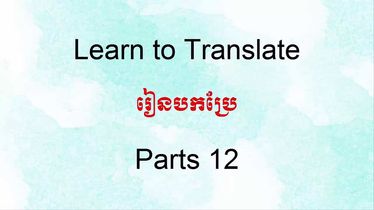 Learn To Translate For Cambodian People Parts 12