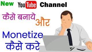 Professional YouTube Channel kaise banaye | Aur Monetize kaise kare