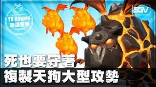 皇室戰爭 | TV | #959 死也要守著複製天狗大型攻勢 Defend Clone Lava Hund