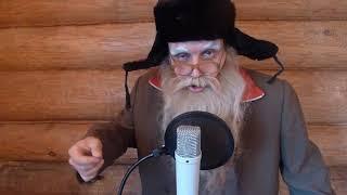 Дед Архимед - Сергей Безруков