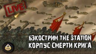 Бэкострим The Station - Корпус смерти Крига