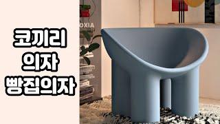 코끼리의자 인테리어 빵집 베이커리 예술가 의자