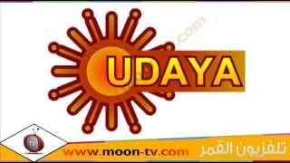 تردد قناة اودايا Udaya TV الهندية على النايل سات