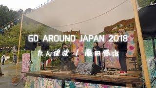 GO AROUND JAPAN 2018 FLOWER STAGE gt./vo. 藤田悠治 pf. 河野圭佑 Cho...