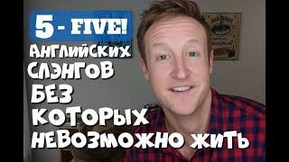 5 Английских Слэнгов Без Которых Невозможно Жить!