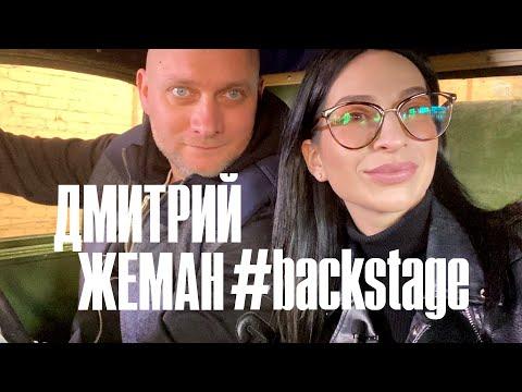 DumskayaTV: Дмитрий Жеман #BACKSTAGE