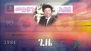 Mesfin Abebe - Gize ጊዜ (Amharic)