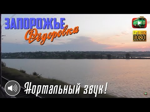 [УЗ/2018] Запорожье-I - Фёдоровка