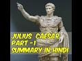 Julius Caesar Class 10 Play Hindi Explanation