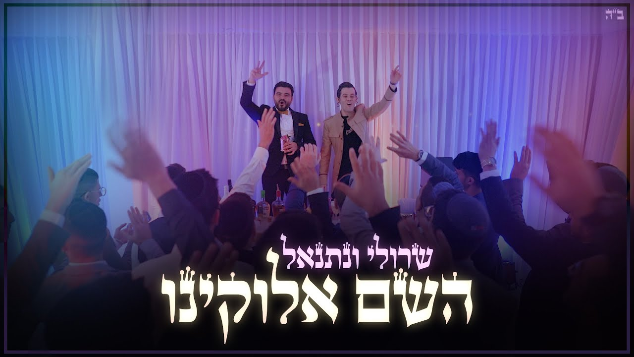Sruli & Netanel \\ Hashem Elokeinu - Official Music Video (Tzvaim Productions)