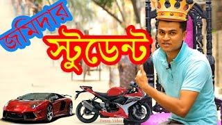 জমিদার স্টুডেন্ট | New Bangla Funny Video | Mojar Tv