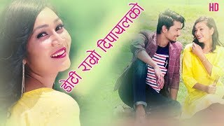 New Deuda song 2075/2018 | Doti Ramro Dipaila - Gauri Bhatta & Bimal Bohara Ft. Jiban & Hemani