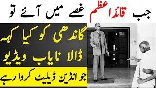 Quaid e Azam Ne Gusse Mai Gandhi Ko Kia Sunayi | Kia Ye Sach Hai? | TUT