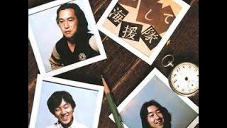 『人として』は1980年に発売された海援隊のシングル曲。武田鉄矢が主演...