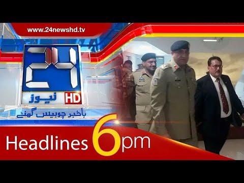 News Headlines | 6:00 PM | 19 December 2017 | 24 News HD