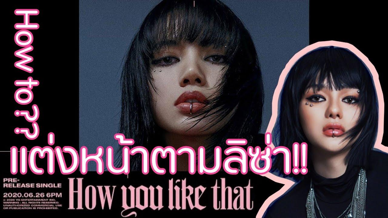 EP7 How You Like That?! แต่งหน้าเปลี่ยนลุคตามลิซ่า BLACKPINK