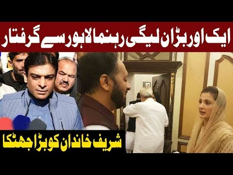 BREAKING: Another PMLN Member Arrested in Lahore   28 November 2018   Express News