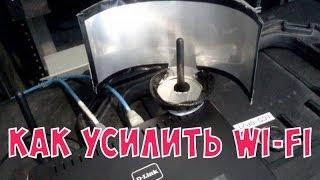 КАК ПРОСТО УСИЛИТЬ Wi-Fi СИГНАЛ [РадиолюбительTV 62]