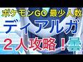 【ポケモンGO レイド164 最少人数】ディアルガ2人攻略!(曇ブースト)Dialga duo