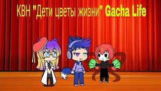 КВН Дети цветы жизни Gacha life