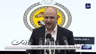 وزير الاتصالات: شبكات الإنترنت في الأردن قد تشهد ضعفا خلال الأيام المقبلة 17/3/2020
