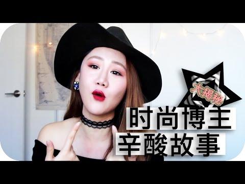 时尚博主REGINA KNOWS的辛酸故事大揭秘【YOUTUBER RANT】